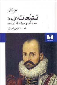 تتبعات (گزيده)  نويسنده مونتنی مترجم احمد سمیعی (گیلانی)